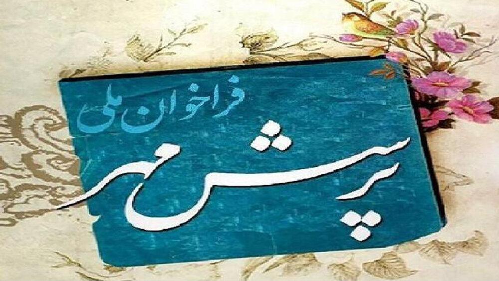 شیوهنامه اجراییپرسش مهر ریاست جمهوری به استانها ابلاغ شد