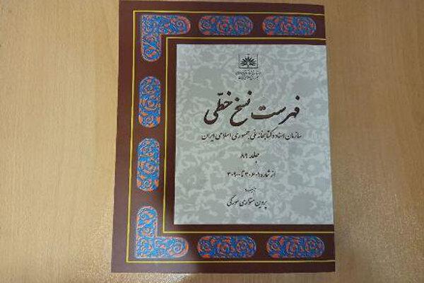 انتشار جدیدترین جلد از کتاب فهرست نسخ خطی سازمان اسناد