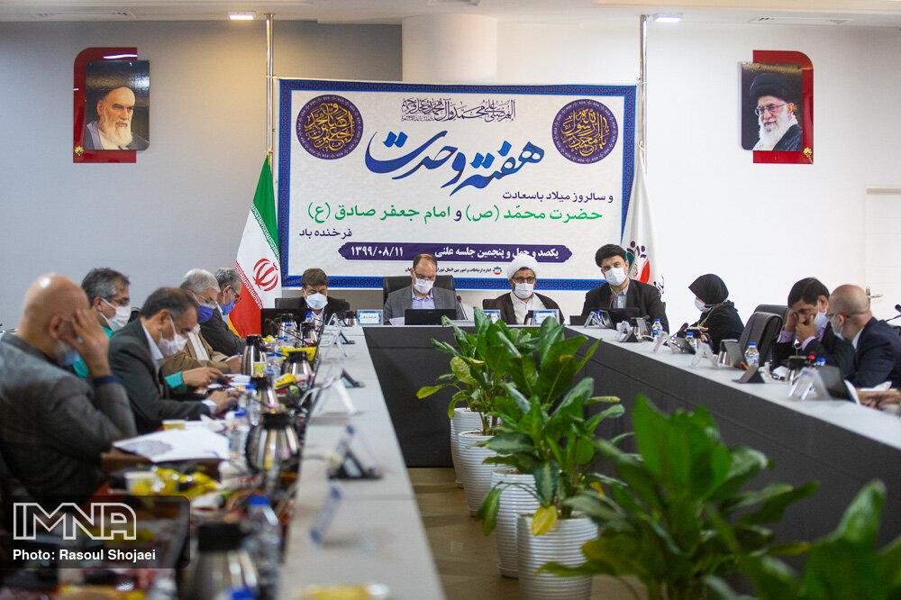 شهردار اصفهان برای تغییر کاربری خانه جوان تذکر گرفت/ پیشنهاد بررسی بیشتر در کمیسیون تلفیق
