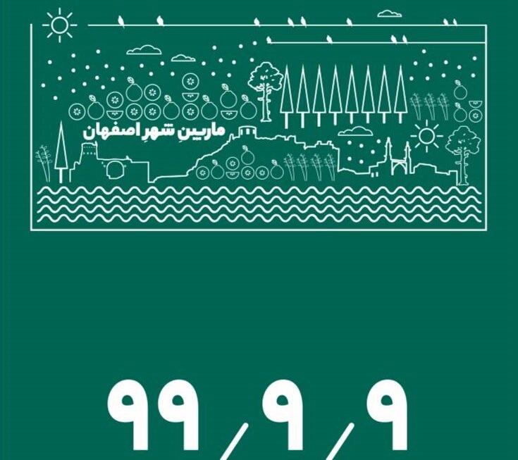 افتتاح ۹ پروژه در منطقه ۹