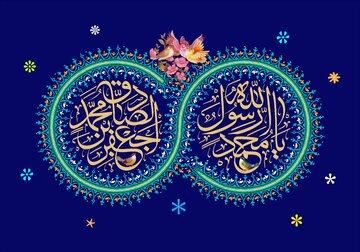 تبریک ولادت رسول اکرم (ص) و امام جعفر صادق (ع) ۹۹ + متن و عکس