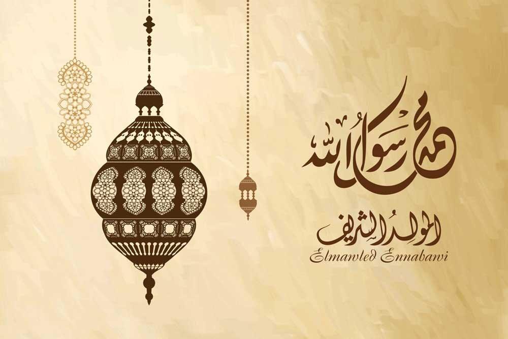 Happy birth anniversary of Prophet Muhammad (PBUH)