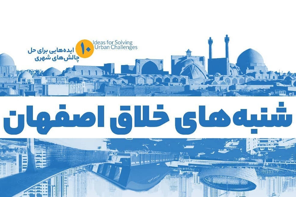 منتظر ایدههایتان برای توسعه همپیمایی در اصفهان هستیم