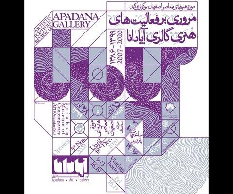 مروری بر خاطرات یک گالری در موزه هنرهای معاصر