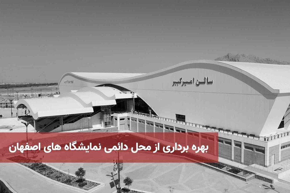 بهره برداری از محل دائمی نمایشگاه های اصفهان