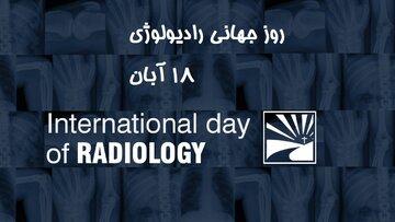 تبریک روز رادیولوژی + عکس و تاریخ