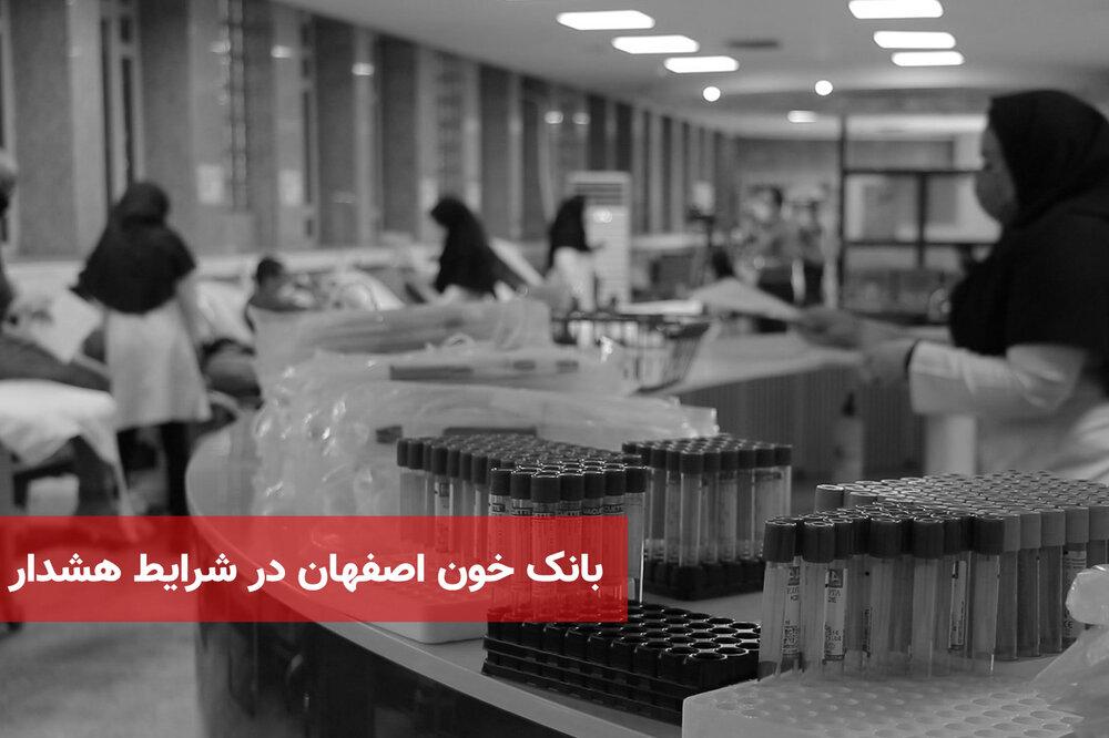 بانک خون اصفهان در شرایط هشدار