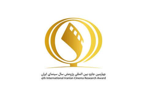 فراخوان چهارمین دوره جایزه پژوهش سال سینمای ایران منتشر شد