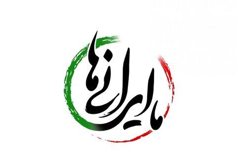 ما ایرانیها؛ روایتهایی از قهرمانی تا پهلوانی