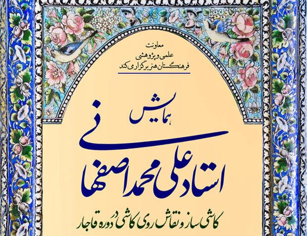 برگزاری همایش مجازی علی محمد اصفهانی