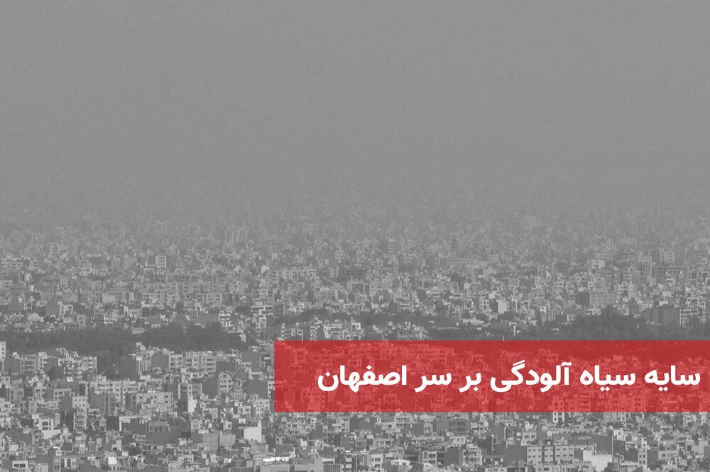 سایه سیاه آلودگی بر سر اصفهان