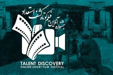 استعدادهای سینمای ایران کشف شدند