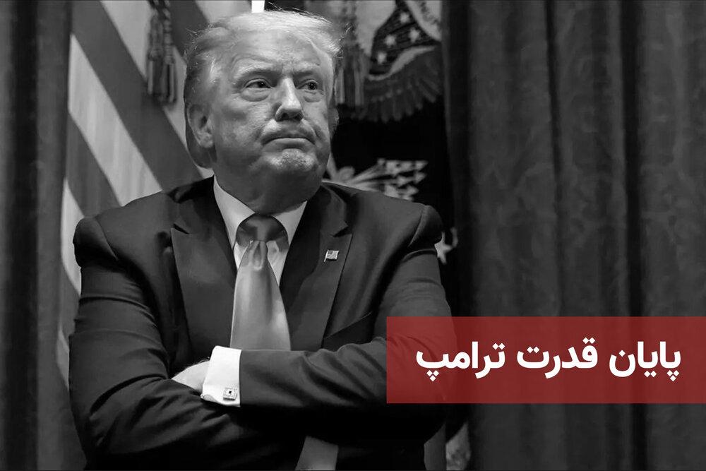 پایان قدرت ترامپ