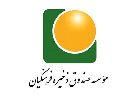 اعلام وصول طرح استفساریه صندوق ذخیره فرهنگیان