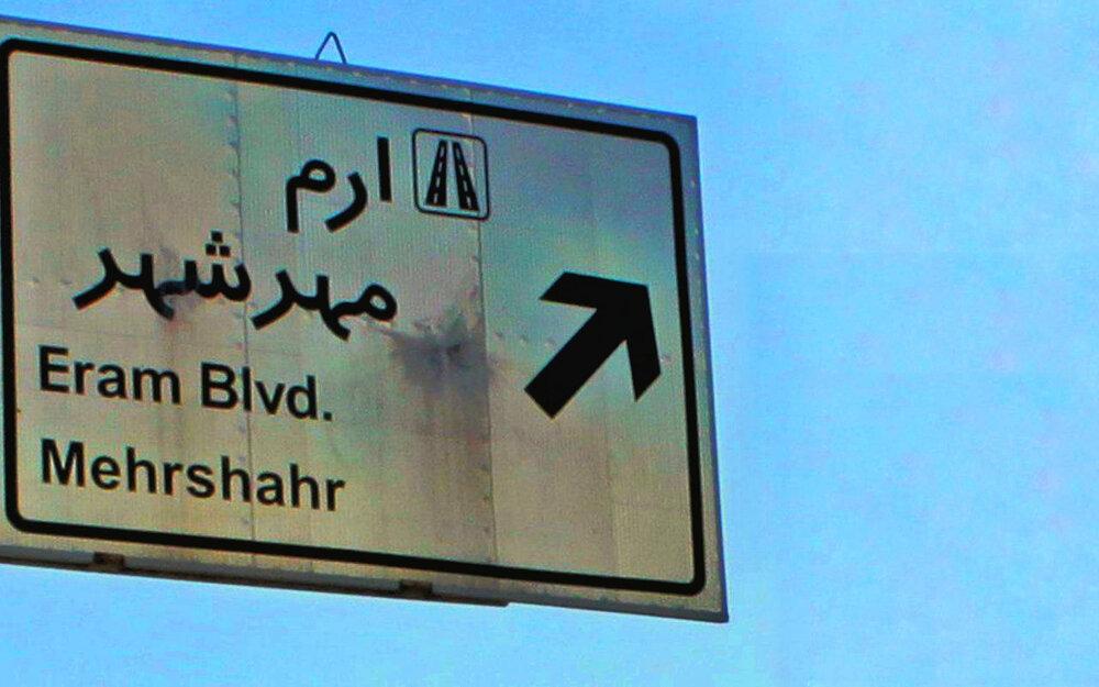معارضات دولتی و خصوصی بلوار ارم کرج آزادسازی میشود