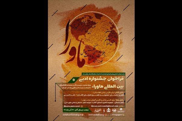 جشنواره ادبی ماورا، قدمی مؤثر در بینالمللی کردن اصفهان