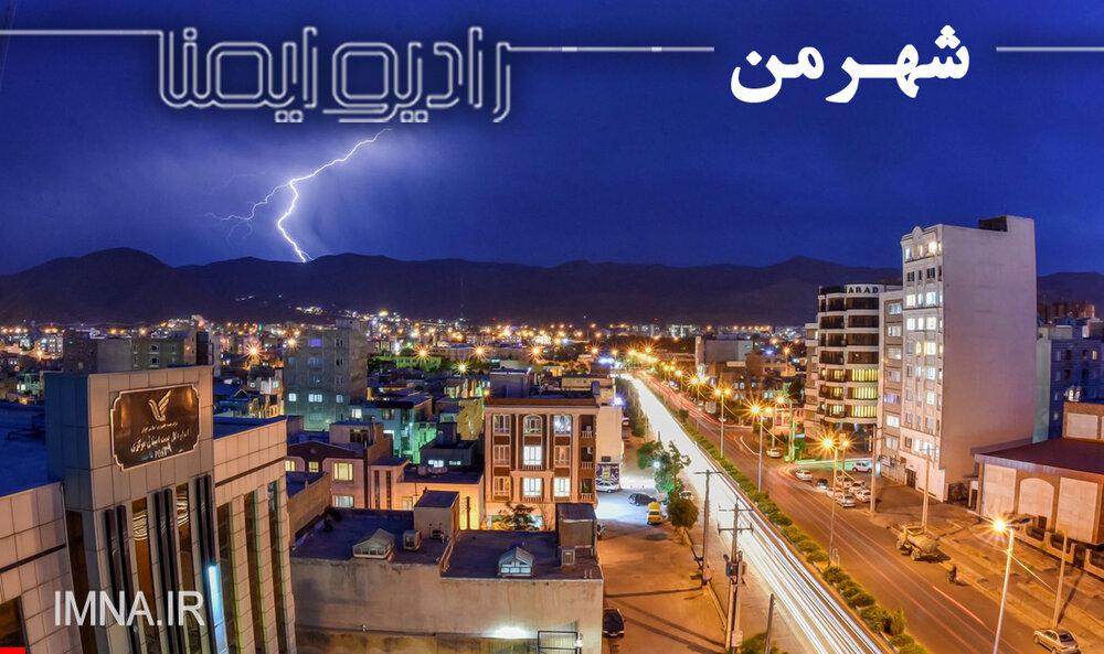 اراک، پایتخت صنعتی ایران