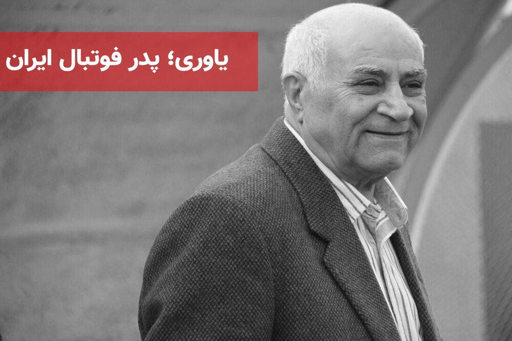 یاوری؛ پدر فوتبال ایران