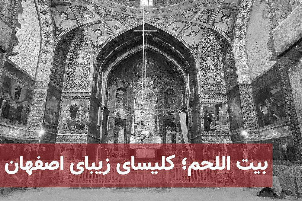 بیت اللحم؛ کلیسای زیبای جهان