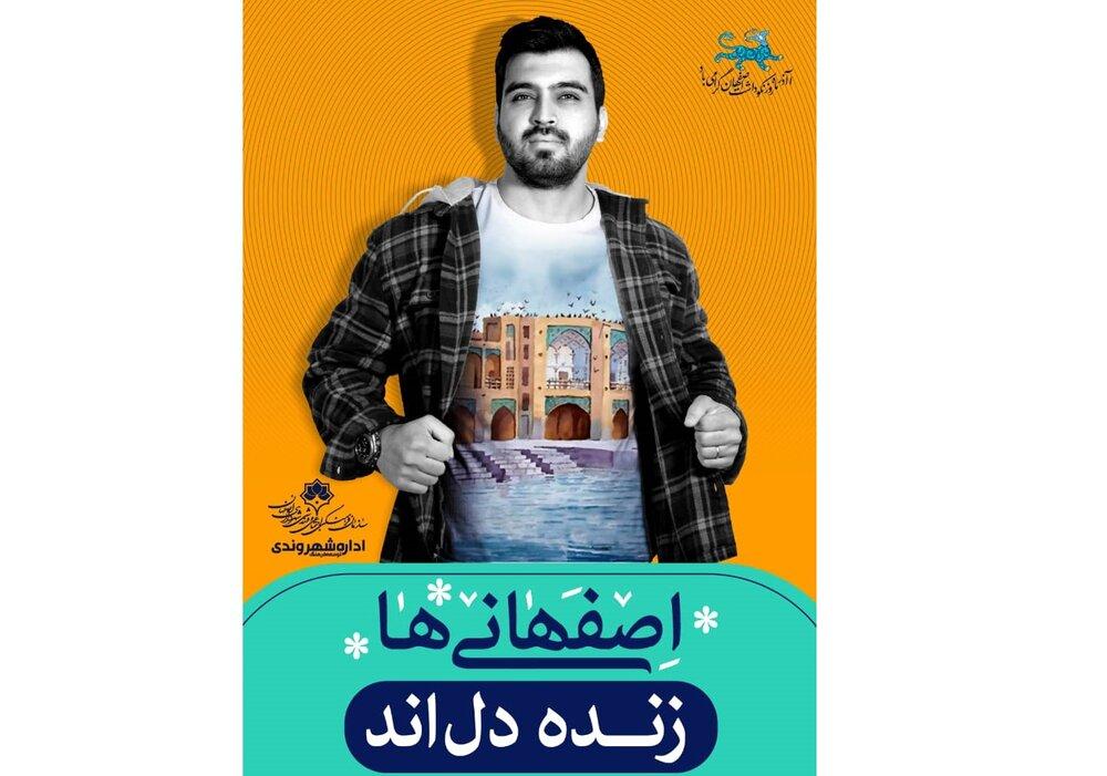 گرامیداشت ۲۵ آبان تا نکوداشت روز اصفهان در گالری شهر + عکس