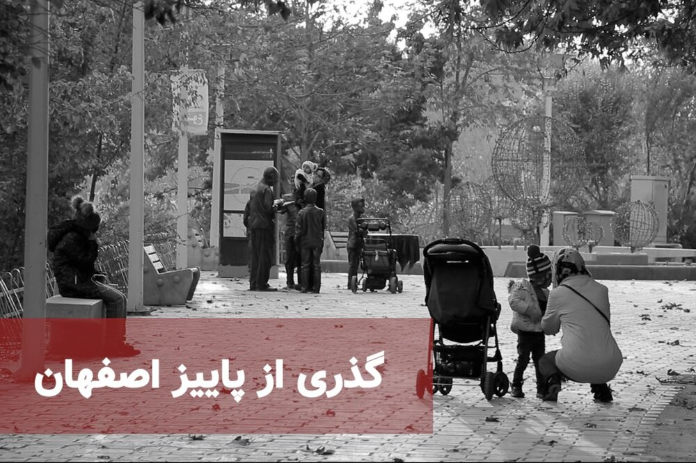 گذری از پاییز اصفهان