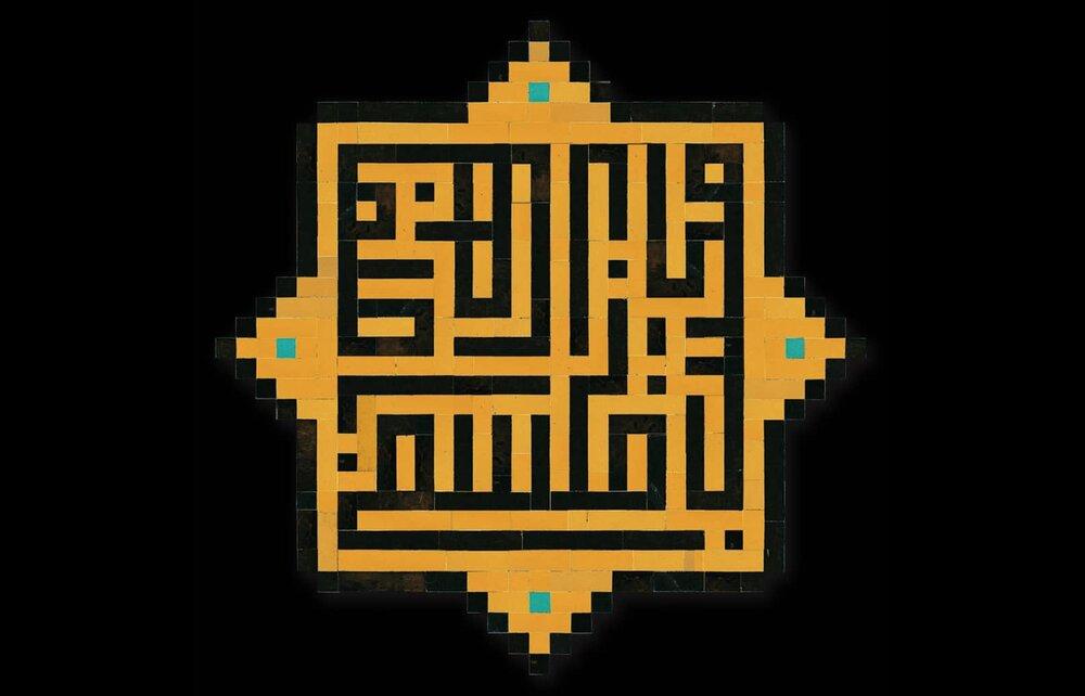 اصفهان، بهشت حکمت در ایران