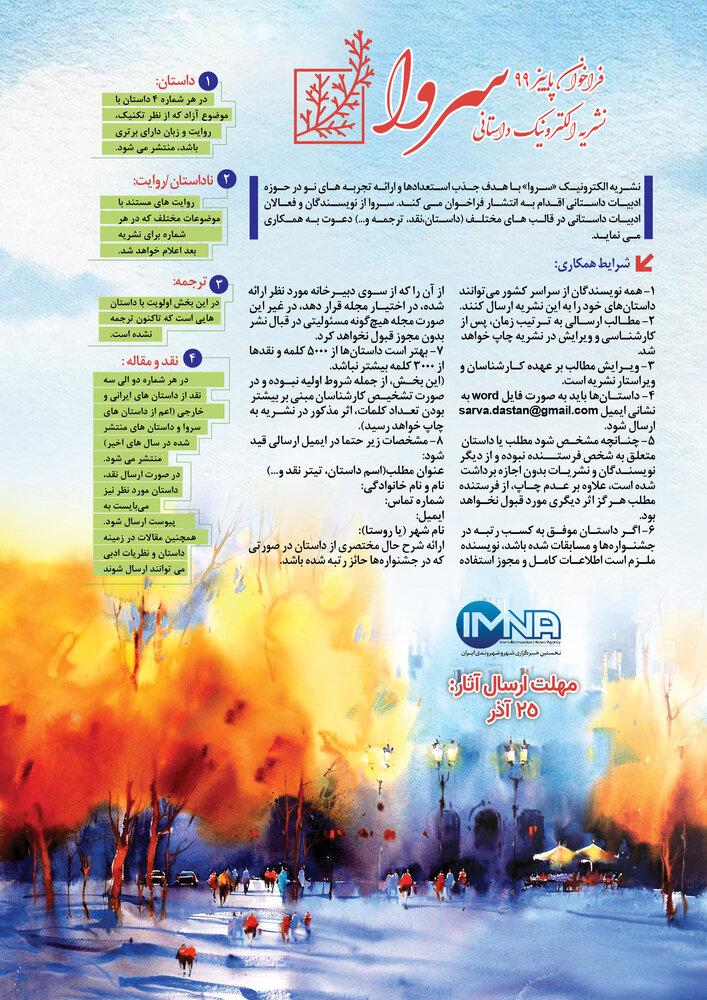 فراخوان پاییز ۹۹ نشریه الکترونیک داستانی «سروا» منتشر شد