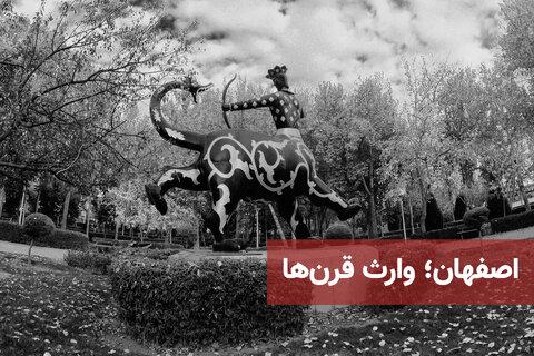 اصفهان؛ وارث قرن ها