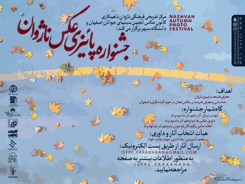 برگزاری جشنواره پاییزی عکس ناژوان همزمان با فصل هزار رنگ