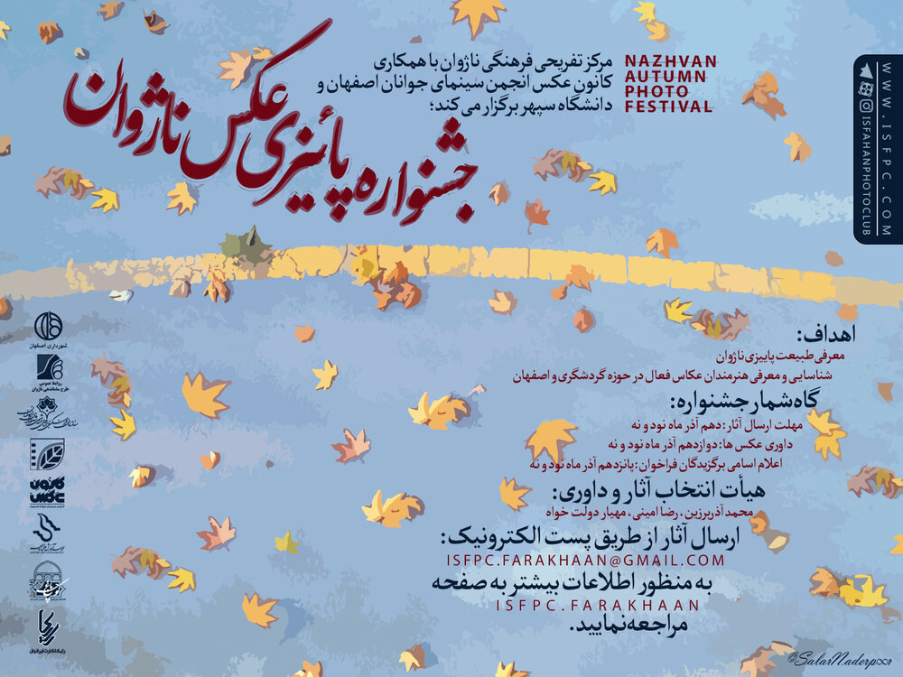 ارسال بیش از ۵۵۰ اثر به دبیرخانه جشنواره عکس پاییزی ناژوان