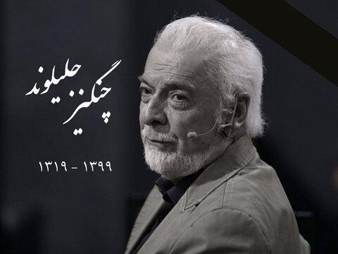 چنگیز جلیلوند درگذشت + عکس
