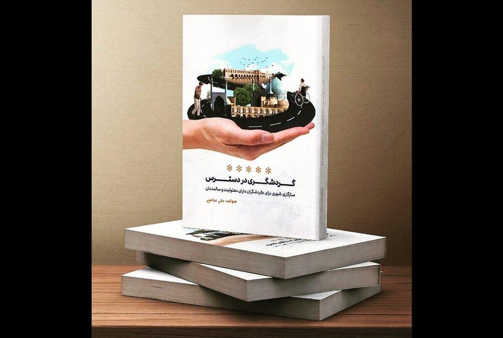 نقشه راه اصفهان برای دسترسپذیر کردن شهر