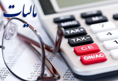 نقش مالیات بر عایدی سرمایه در اقتصاد ملی