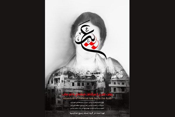 مستند عبیر آماده پخش از شبکه دو شد