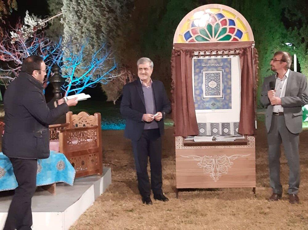 رونمایی از کتاب «نگین اصفهان» / بازآفرینی ۳۰ خانه قدیمی در سال جاری