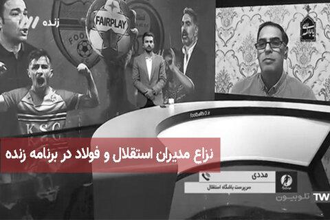 نزاع مدیران استقلال و فولاد در برنامه زنده