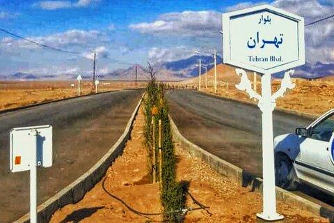 نامگذاری یک بلوار در ندوشن به نام «تهران»