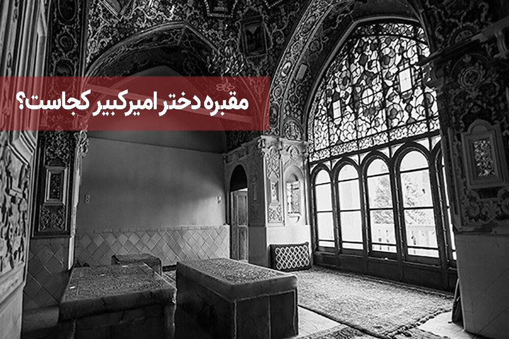 مقبره دختر امیرکبیر کجاست؟