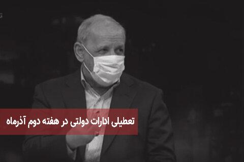 تعطیلی ادارات دولتی در هفته دوم آذرماه