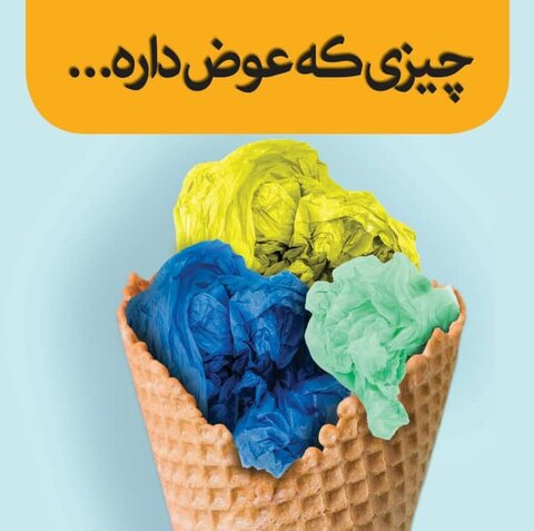 «پلاستیک  کمتر» موضوع ۳۰۰ تابلوی شهروندی اصفهان