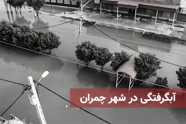 آبگرفتگی در شهر چمران