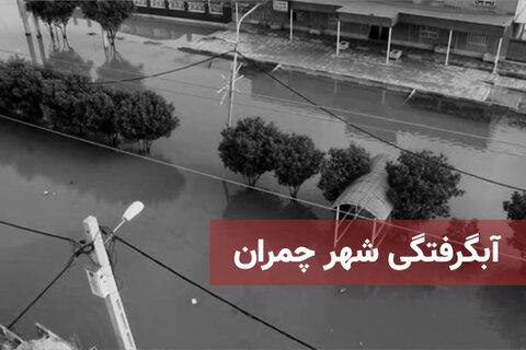 آبگرفتگی شهر چمران