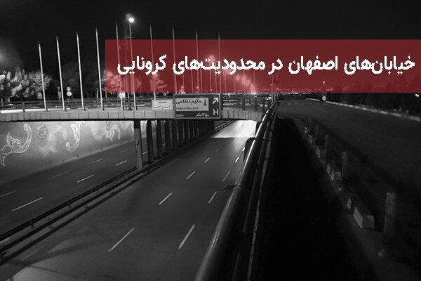 خیابان های اصفهان در محدودیت های کرونایی