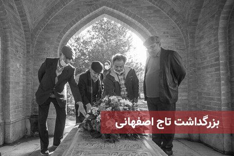 بزرگداشت تاج اصفهانی