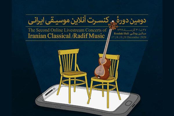 برگزاری کنسرتهای آنلاین موسیقی ایرانی