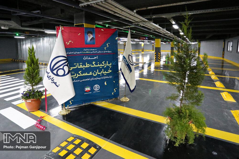 پارکینگ بیمارستان عسکریه اصفهان