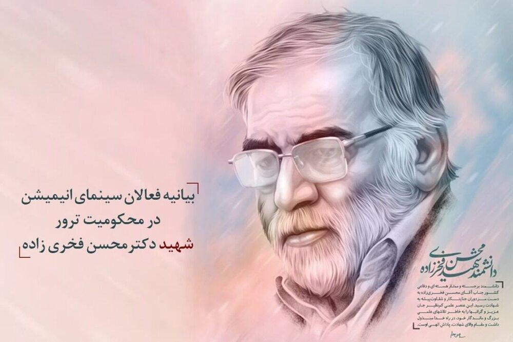 بیانیه فعالان حوزه انیمیشن در محکومیت ترور شهید فخریزاده