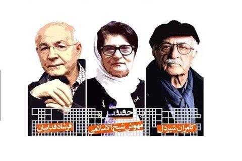 نکوداشت سه مستندساز پیشکسوت در سینماحقیقت