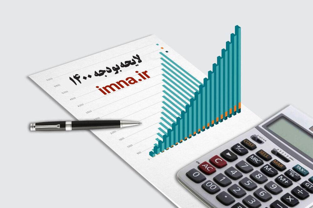 گزارش نماینده تهران از آخرین وضعیت اصلاح بودجه ۱۴۰۰
