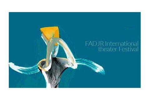 فراخوان جشنواره تئاتر فجر ۴۰ در بهار منتشر میشود